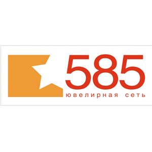 Наш клиент - Ювелирная сеть 585
