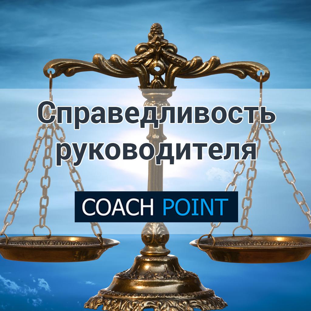 Справедливость руководителя