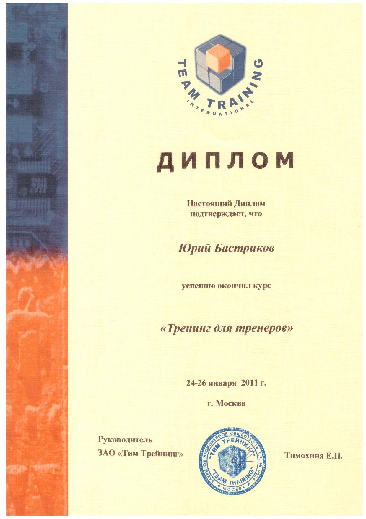 Корпоративное обучение персонала в Санкт Петербурге coachpoint Диплом о прохождении курса Тренинг для тренеров