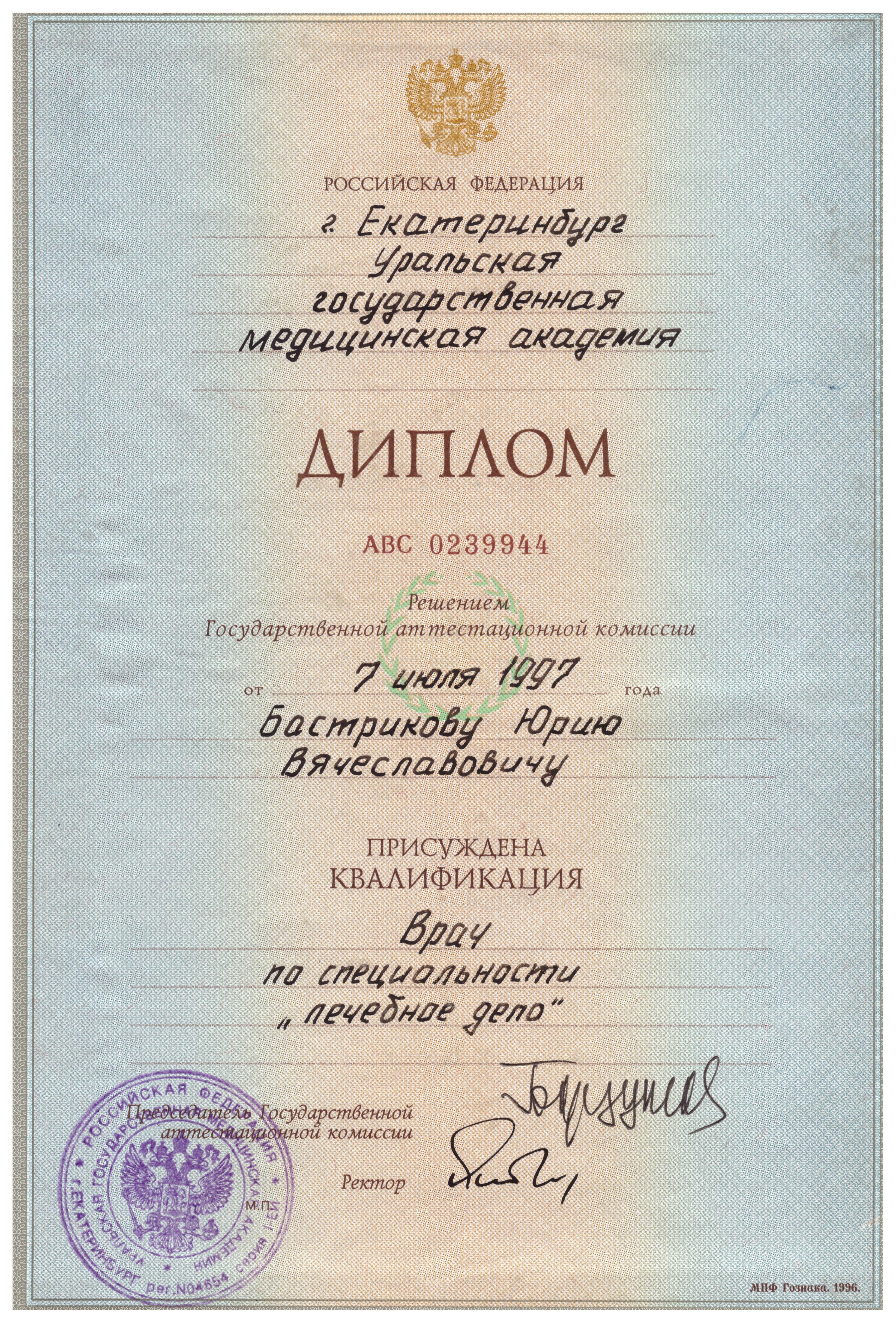"""Диплом государственной медицинской академии по специальности """"Врачебное дело"""""""