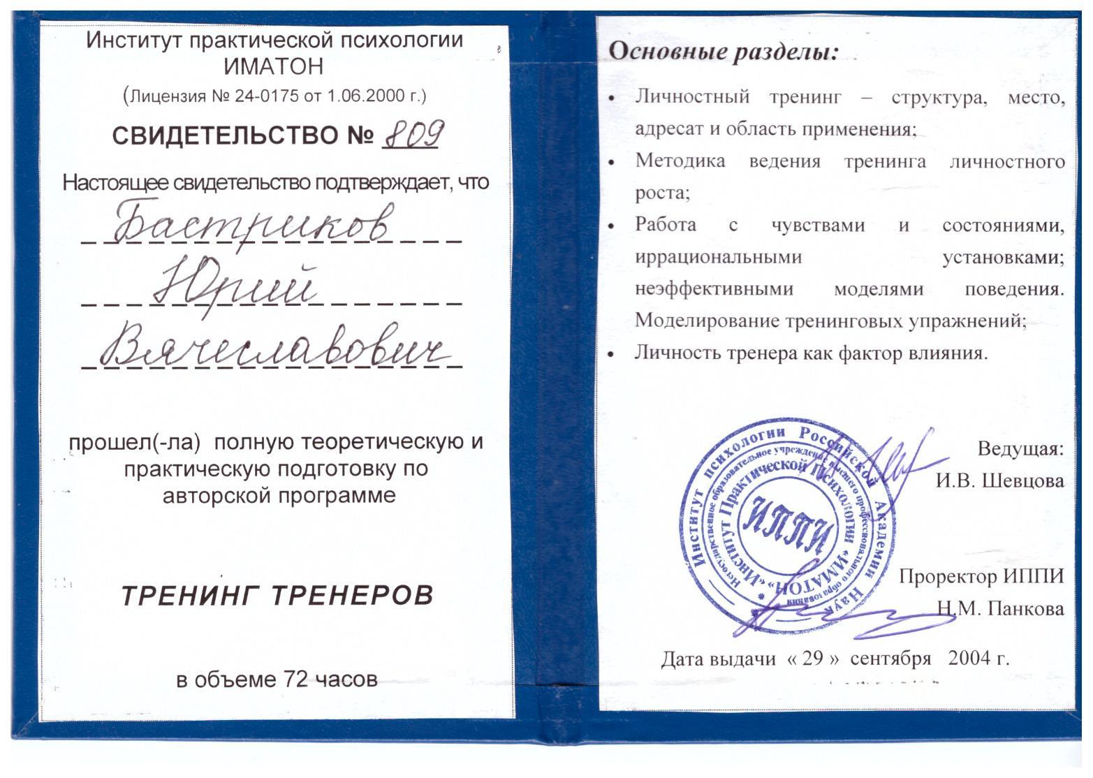 """Свидетельство о прохождении программы """"Тренинг тренеров"""""""
