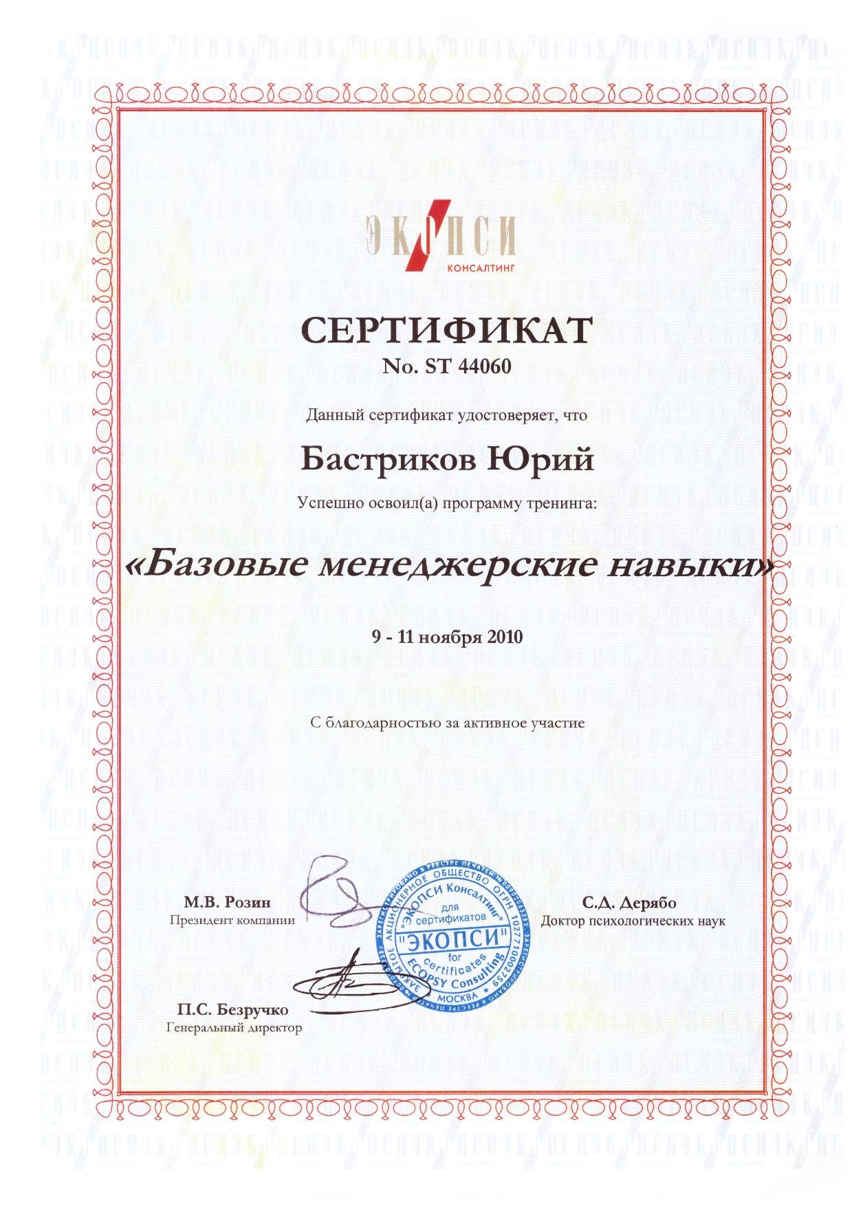 """Сертификат """"Базовые менеджерские навыки"""""""