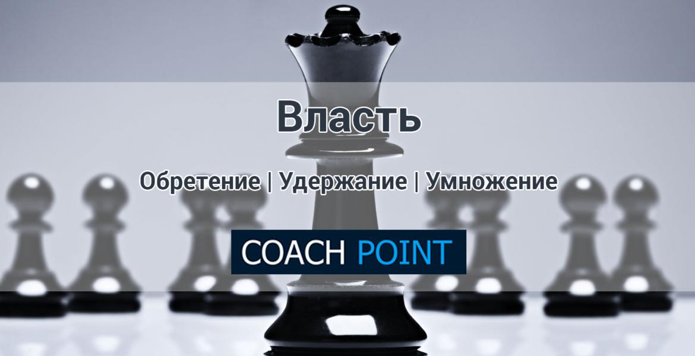 """Программа """"Власть"""" для собственников бизнеса и руководителей ТОП-уровня"""