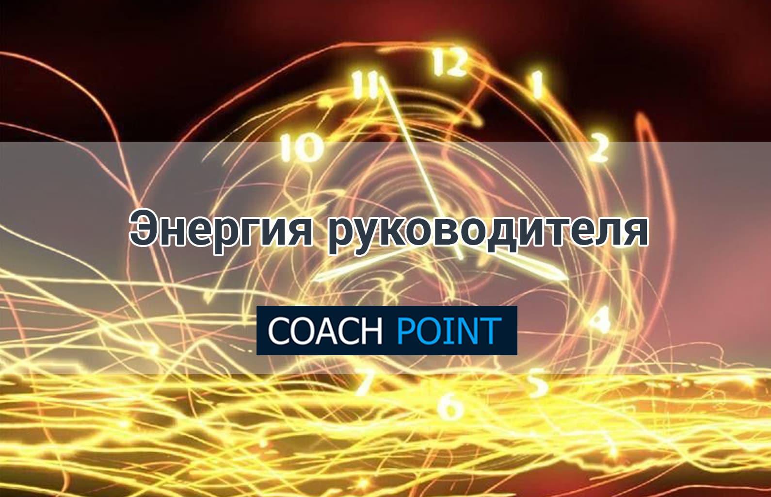 Тренинг энергия руководителя CoachPoint в Санкт-Петербурге